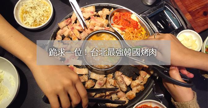 歐巴我想吃!連訂位都難,這幾家「韓式烤肉」強到一位難求