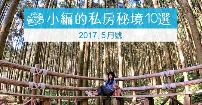FB首圖_672X350_2017-03_test4.jpg