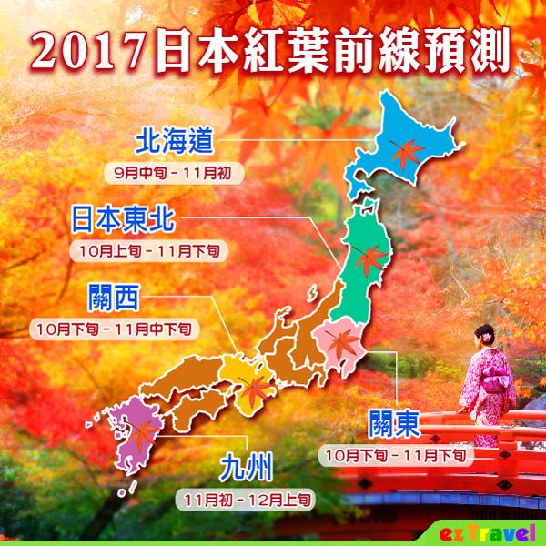日本紅葉前線600_1
