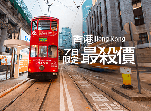 hongkong_sale.png