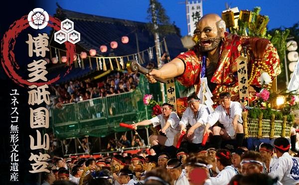 4.博多祇園山笠祭